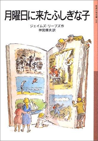 月曜日に来たふしぎな子 (岩波少年文庫 (104))の詳細を見る