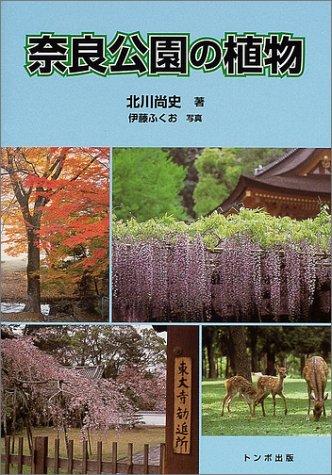 奈良公園の植物