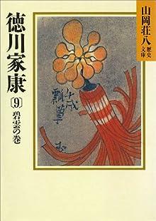徳川家康(9) 碧雲の巻 (山岡荘八歴史文庫)