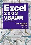 Excel2003VBA辞典