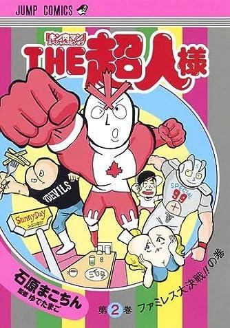 『キン肉マン』スペシャルスピンオフ『THE超人様』 コミック 1-2巻セット