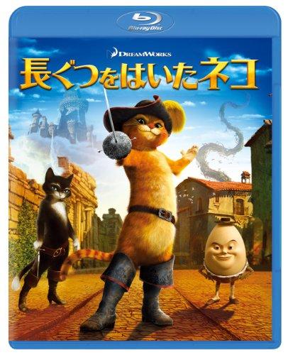 長ぐつをはいたネコ [Blu-ray]の詳細を見る