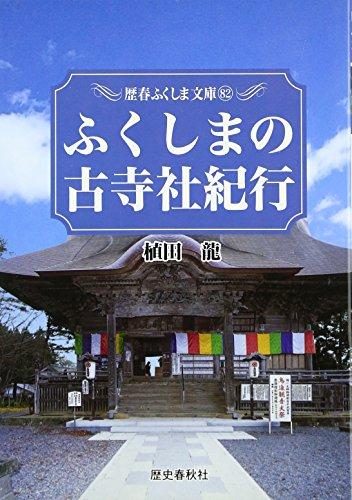 ふくしまの古寺社紀行 (歴春ふくしま文庫)