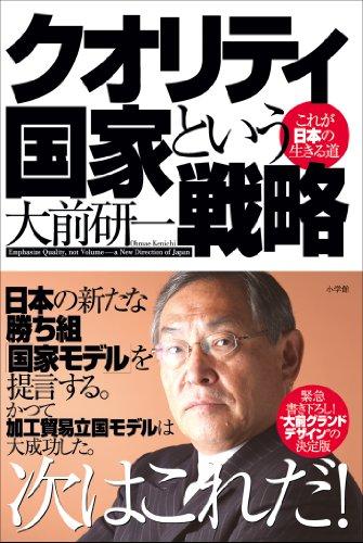 クオリティ国家という戦略 これが日本の生きる道の詳細を見る