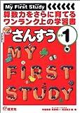 My First Studyさんすう (小学1年) (Obunsha study bear)