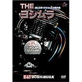 THE ヨシムラ [DVD]