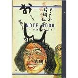 ラーメンズ片桐仁のおしえて何故ならしりたがりだから (TOKYO NEWS MOOK)