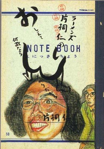 ラーメンズ片桐仁のおしえて何故ならしりたがりだから (TOKYO NEWS MOOK)の詳細を見る