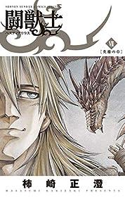 闘獣士 ベスティアリウス(7) 闘獣士 ベスティアリウス (少年サンデーコミックススペシャル)