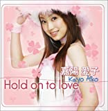 Hold on to love (DVD付)