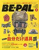 BEーPAL (ビーパル) 2013年 03月号 [雑誌]