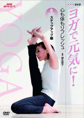 NHK趣味悠々 ヨガで元気に! 心も体もリフレッシュ ステップアップ編 [DVD]