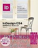 InDesign CS4 DTP デザイン・テクニック