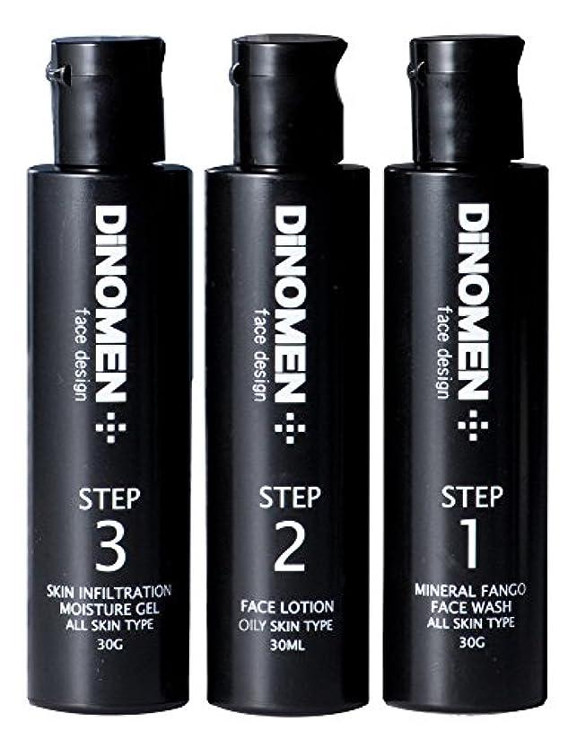 湾退屈迷惑DiNOMEN トライアル&トラベルスキンケアセット オイリー (脂性肌用) 約14日分 男性化粧品