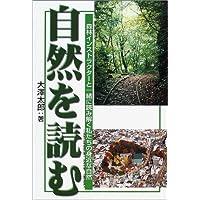 自然を読む―森林インストラクターと一緒に読み解く私たちの身近な自然