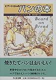ビアードさんのパンの本 (ちくま文庫)