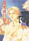 百鬼夜行抄 (3) (眠れぬ夜の奇妙な話コミックス)