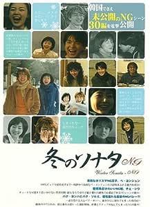 冬のソナタ NG [DVD]