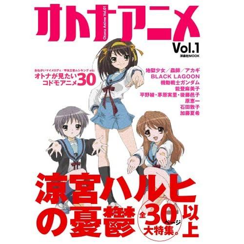 オトナアニメ Vol.1 (洋泉社MOOK)