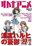 オトナアニメ / 更科 修一郎 のシリーズ情報を見る
