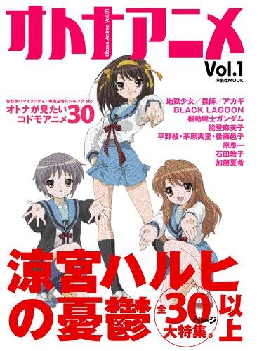 オトナアニメ Vol.1 (洋泉社MOOK)の詳細を見る
