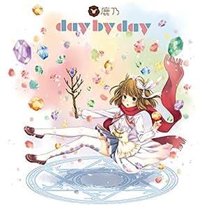 day by day(TVアニメ「ソード・オラトリア ダンジョンに出会いを求めるのは間違っているだろうか外伝」エンディングテーマ)(アーティスト盤)