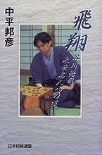 飛翔―谷川浩司 永世名人への道