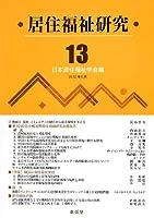 居住福祉研究 13 特集:韓国の居住福祉実践