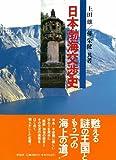 日本渤海交渉史