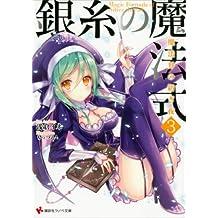 銀糸の魔法式3 魔法界の紡ぎ夜 (講談社ラノベ文庫)