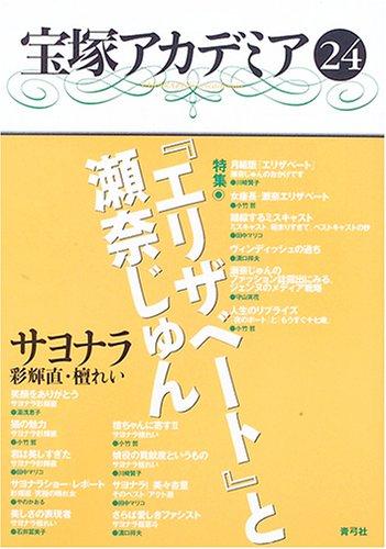 宝塚アカデミア〈24〉特集 『エリザベート』と瀬奈じゅん