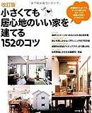 改訂版 小さくても居心地のいい家を建てる152のコツ―床面性が小さくてもゆったり暮らせるポイントが豊富な写真でよくわかる…