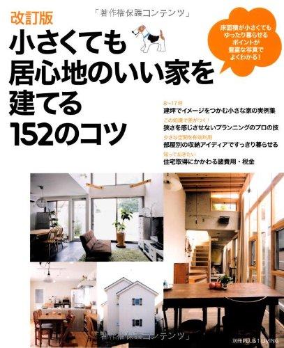 改訂版 小さくても居心地のいい家を建てる152のコツ—床面性が小さくてもゆったり暮らせるポイントが豊富な写真でよくわかる! (別冊プラスワンリビング)