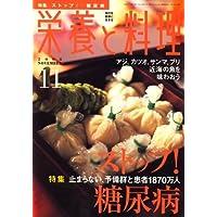 栄養と料理 2008年 11月号 [雑誌]