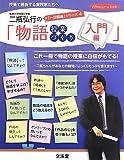 二瓶弘行の「物語授業づくり 入門編」―「一日講座」シリーズ〈4〉 (hito*yume book)