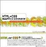 HTML+CSS Webデザイン・スタイルガイド―HTMLとCSS使い分けのルール&Webコンテンツデザインの実践