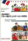 基本表現別 フランス語コミュニケーションの方法
