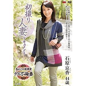 初撮り人妻ドキュメント 石原京香 センタービレッジ [DVD]
