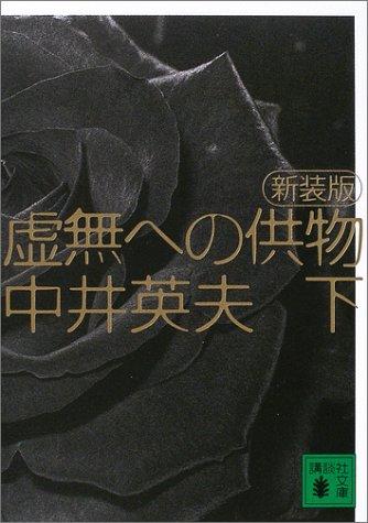 新装版 虚無への供物(下) (講談社文庫)の詳細を見る