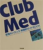 Club Med 至福のバカンス・体験的ガイドBOOK
