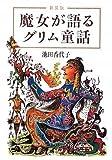 新装版 魔女が語るグリム童話 (宝島社文庫)