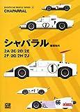 シャパラル―2A/2C/2D/2E/2F/2G/2H/2J (スポーツカープロファイルシリーズ)