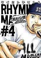 ライミングマン 第04巻