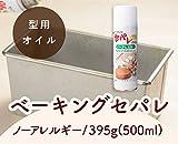 ベーキングセパレ(ノーアレルギー)/395g(500ml) TOMIZ/cuoca(富澤商店) 型用オイル スプレー式