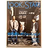 LOOK at STAR ! (ルック アット スター) vol.8 TRUE WEST 松岡昌宏 大野智