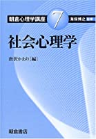 朝倉心理学講座〈7〉社会心理学 (朝倉心理学講座 7)