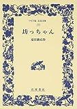 坊っちゃん / 夏目 漱石 のシリーズ情報を見る