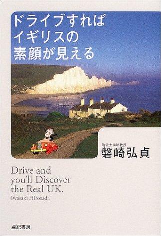 ドライブすればイギリスの素顔が見えるの詳細を見る