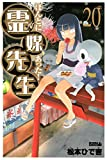 ほんとにあった! 霊媒先生(20) (月刊少年ライバルコミックス)