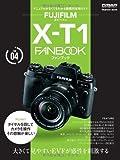 富士フイルム X-T1 FANBOOK (インプレスムック デジタルカメラマガジンFANBOOKシリーズ NO.)